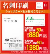item_price_202101_meishi