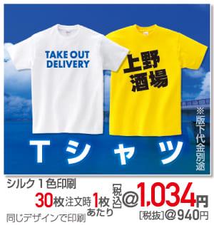 item_tshirt