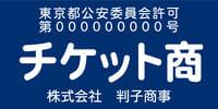 kobutsu_13.jpg