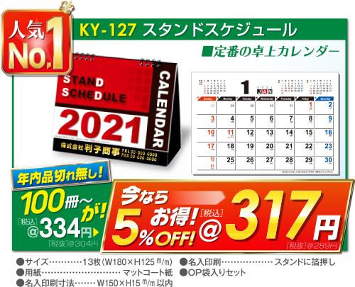 卓上カレンダーKY127