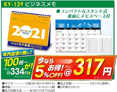 卓上カレンダーKY129