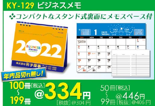 卓上カレンダーKY-129