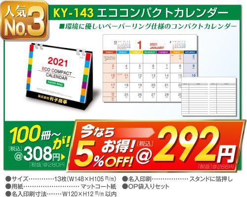 卓上カレンダーKY143