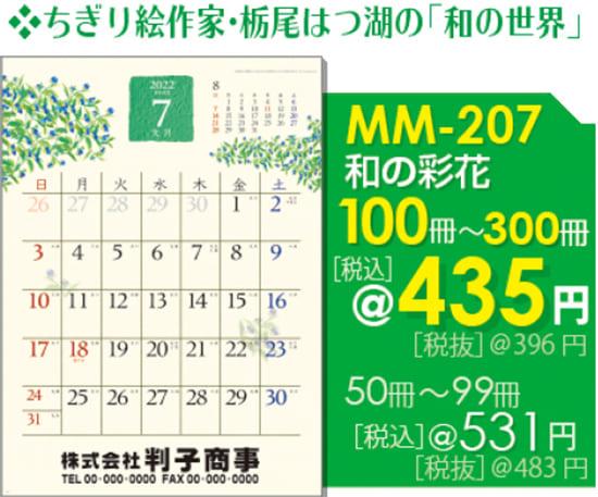 壁掛カレンダーMM-207