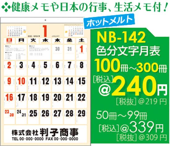 壁掛カレンダーNB-142