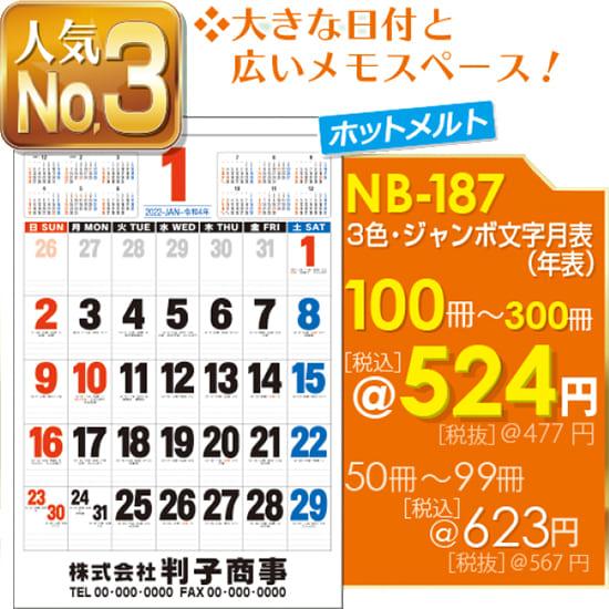 壁掛カレンダーNB-187