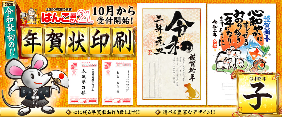 『子』2010年(令和2年)版 年賀状印刷