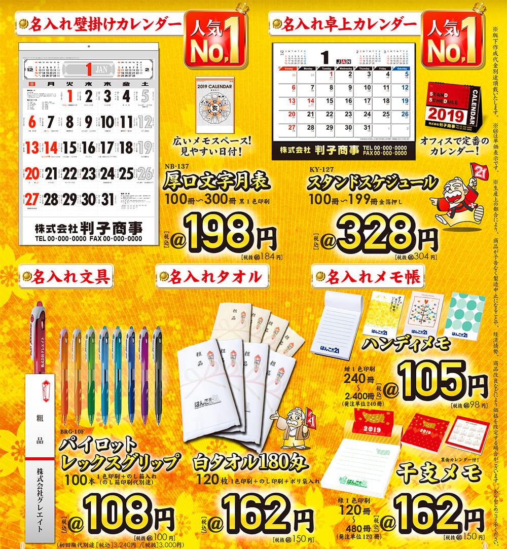 カレンダー ペン メモ帳 タオル