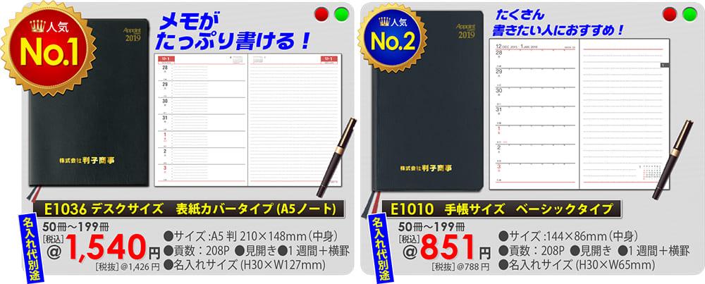 人気の手帳を紹介します