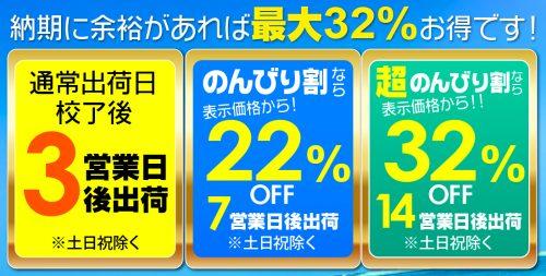 オリジナルうちわA4(縦)価格表