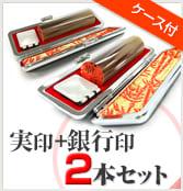 2本セット(実印/銀行印):個人用印鑑の実印・銀行印の2本セットです。各種材質、サイズをご用意しております。
