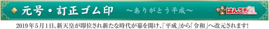 reiwa-gomu20190401