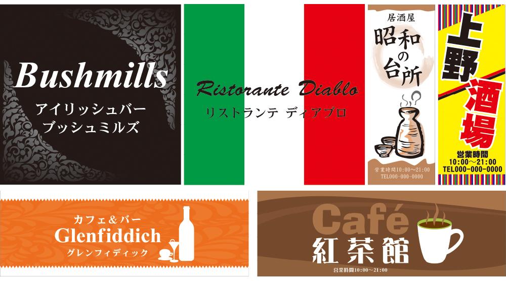 飲食店の看板イメージ