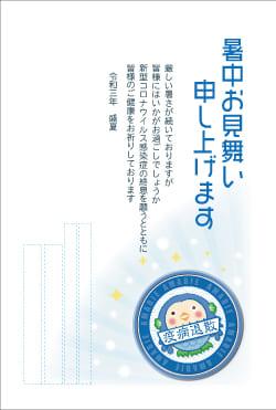 暑中見舞いはがき印刷 S-AMAT-001