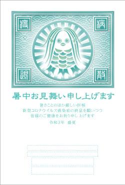 暑中見舞いはがき印刷 S-AMAT-003