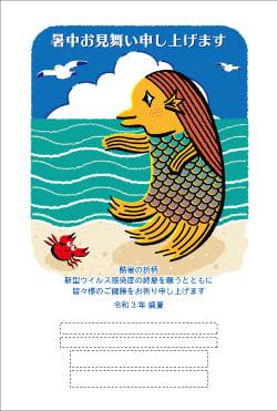 暑中見舞いはがき印刷 S-AMAT-005