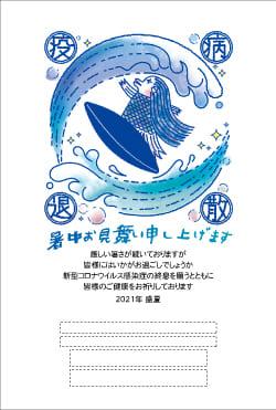 暑中見舞いはがき印刷 S-AMAT-006