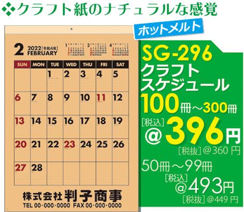 壁掛カレンダーSG-296