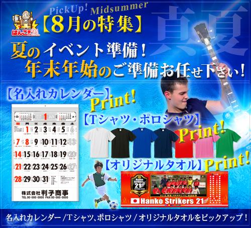 季節の販促特集トップバナー1708