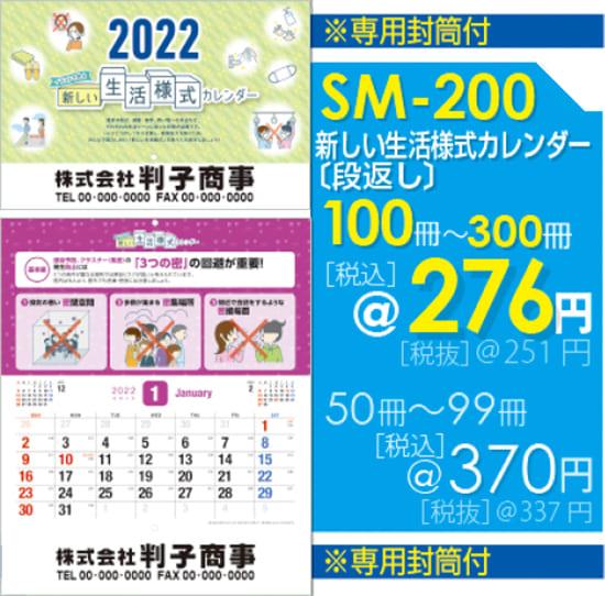 壁掛カレンダーSM-200