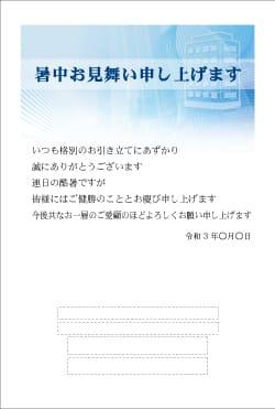 暑中見舞いはがき印刷 SNBT-002