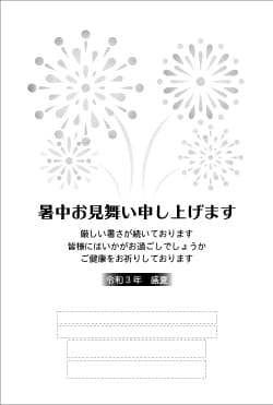 暑中見舞いはがき印刷 SNKT-003