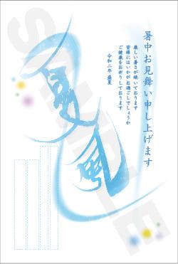 暑中見舞いはがき印刷 SNT-03