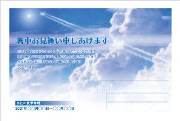 暑中見舞いはがき印刷 SNY-003