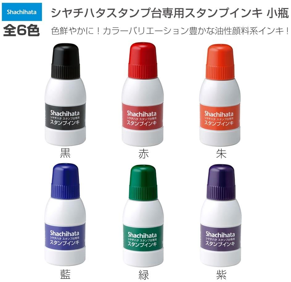 シャチハタ スタンプ台専用スタンプインキ小瓶 SGN-40