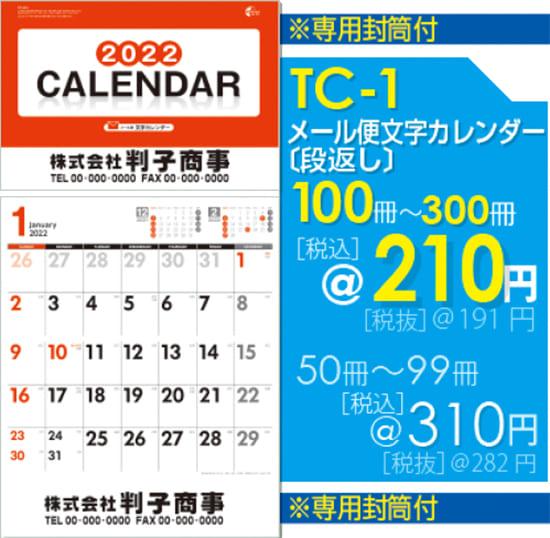 壁掛カレンダーTC-1
