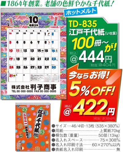 壁掛カレンダーTD835