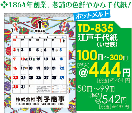 壁掛カレンダーTD-835