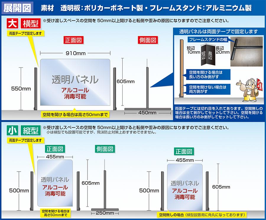 飛沫防止パーテーションの展開図