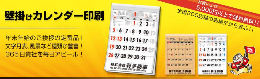 はんこ屋さん21の壁掛カレンダー